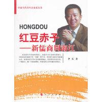 【正版全新直发】红豆赤子 伊乐著 9787010112237 人民出版社
