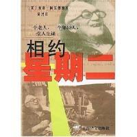 相约星期二-一个老人一个年轻人和一堂人生课阿尔博姆(Albom)、吴洪上海译文出版社9787532722341 【正版图