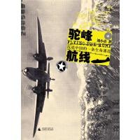 驼峰航线:抗战中国的一条生命通道(插图版)