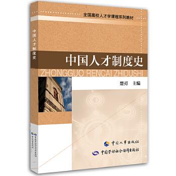 中国人才制度史