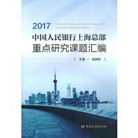中国人民银行上海总部重点研究课题汇编2017