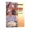 养老护理员(基础知识)——国家职业技能鉴定教材