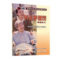 养老护理员(基础知识)――国家职业技能鉴定教材