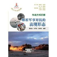 作战方式扫描 解析军事对抗的表现形态郭松岩 刘军民 张朝龙文心出版社9787551007900