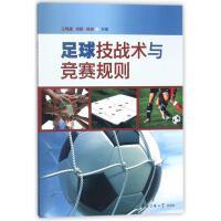 足球技战术与竞赛规则 王鸣捷,常颖,杨奇 主编