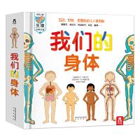 我们的身体 乐乐趣儿童3d立体翻翻书 人体科学科普翻翻书 儿童读物绘本书3-6-9岁少年儿童百科全书 可爱的身体少儿版读