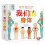 现货 我们的身体 乐乐趣儿童3d立体翻翻书 人体科学科普翻翻书 儿童读物绘本书3-6-9岁少年儿童百科全书 可爱的身体少儿版读物