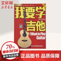 我要学吉他(中学生版,单书版) 刘传 主编