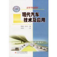 【二手书九成新】现代汽车技术及应用,人民交通出版社,简晓春,杜仕武 主编9787114049989