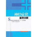 神经症状鉴别诊断,董为伟,上海科学技术出版社9787547813843