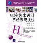 环境艺术设计手绘表现技法,翟绿绮 ,陈俊 审,清华大学出版社9787302213352