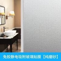免胶静电玻璃贴膜透光不透明办公室浴室卫生间窗花窗户磨砂窗贴纸