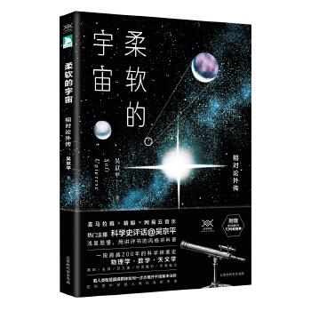 柔软的宇宙(pdf+txt+epub+azw3+mobi电子书在线阅读下载)