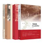 滇西抗战三部曲(1944:松山战役笔记+1944:腾冲之围+1944:龙陵会战)