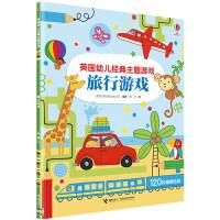 英国幼儿经典主题游戏书・旅行游戏