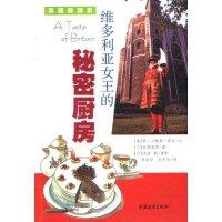 【旧书二手书九成新】维多利亚女王的秘密厨房