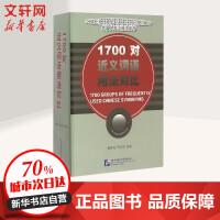 1700对近义词语用法对比 北京语言大学出版社