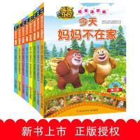 熊熊乐园成长连环画第2辑(套装共8册)熊出没故事书熊熊乐园图书漫画书今天妈妈不在家最棒的生日礼物央视动漫画书引导孩子快