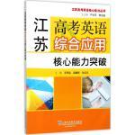 江苏高考英语综合应用核心能力突破 上海外语教育出版社