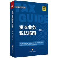 资本业务税法指南 法律出版社