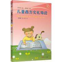 儿童西方文化导读 2 复旦大学出版社