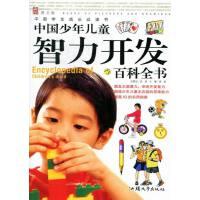 中国少年儿童智力开发百科全书