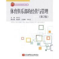 【旧书二手书8成新】体育俱乐部的经营与管理-第2版第二版 刘平江 北京航空航天大学出版社 9787