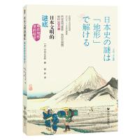 【二手旧书9成新】日本文明的谜底:藏在地形里的秘密 (日)竹村公太郎 社会科学文献出版社 9787509715581