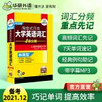 淘金式巧攻大学英语词汇4级分册 15.0版 英语四级词汇书 乱序版 华研外语