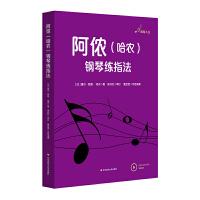 阿侬(哈农)钢琴练指法