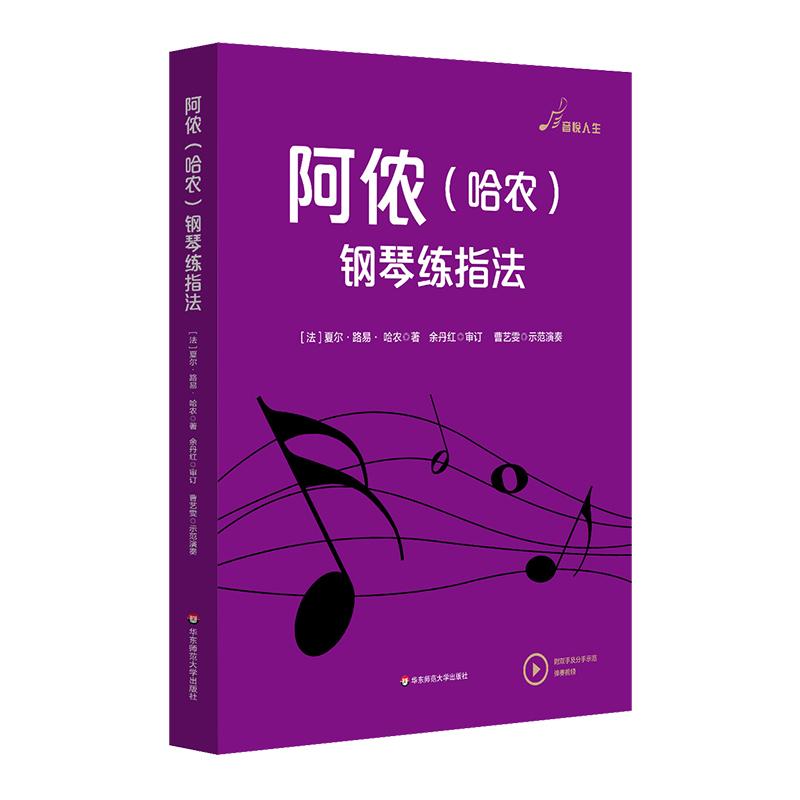 阿侬(哈农)钢琴练指法 (钢琴学习入门必备乐谱,音悦人生·钢琴教学系列乐谱)