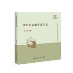 英语语音教学论文集
