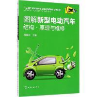图解新型电动汽车结构・原理与维修(2017版) 瑞佩尔 主编