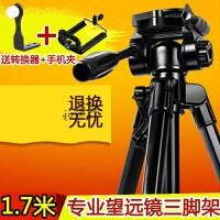 望远镜支架 单双筒三脚架 铝合金大角架 观赏镜观鸟通用Z型转接架