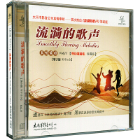 新华书店正版 梦之旅演唱组合 流淌的歌声VOL.11 双碟装 CD
