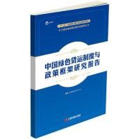 中国绿色货运制度与政策框架研究报告 中国物资出版社
