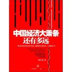 【新书店正版】中国经济大萧条还有多远,刘军洛,中信出版社,中信出版集团9787508629117