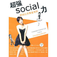 【新书店正版】超强SOCIAL力――职场公关黄金法则 于长君 南京大学出版社