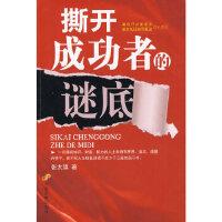 【新书店正版】撕开成功者的谜底,张太旗,中国发展出版社9787802343252