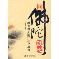 [二手旧书9成新]同佛陀谈心:教你做人的102个真理,李煜觉著,9787801889614,现代出版社