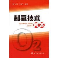 制氧技术问答,张辉,化学工业出版社9787122108418