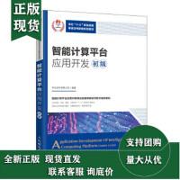 R智能计算台应用开发(初级)9787115538970 华为技术有限公司 人民邮电出版社