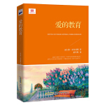 爱的教育(新课标,夏�D尊先生流芳90年经典译本,享誉世界的儿童文学读物)