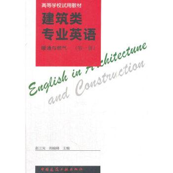 建筑类专业英语  暖通与燃气  第一册