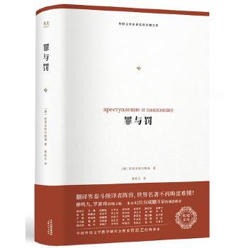 罪与罚(pdf+txt+epub+azw3+mobi电子书在线阅读下载)
