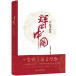辉煌中国 科技强国梦