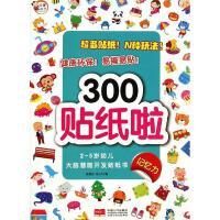 300贴纸啦(记忆力)/2-5岁幼儿大脑潜能开发贴纸书 张銮芬//张小月