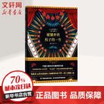 """被嫌弃的松子的一生 四川文艺出版社 日本发行逾130万册 ,""""社会派""""大师山田宗树生涯代表作,被奉为当代女性的心灵史诗"""