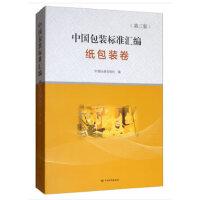 中国包装标准汇编 纸包装卷(第三版) 9787506694254 中国标准出版社 中国标准出版社
