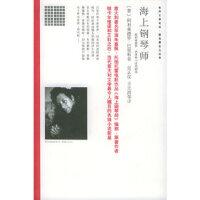 【新书店正版】海上钢琴师 (意)巴里科,吴正仪 南海出版公司